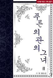[세트]푸른 의관의 그녀 (전2권/완결)