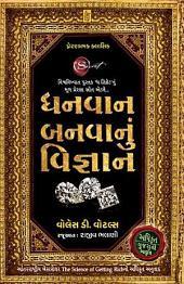 Dhanvan Banvanu Vigyan - Gujarati eBook