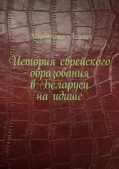 История еврейского образования в Беларуси на идише. Конспект