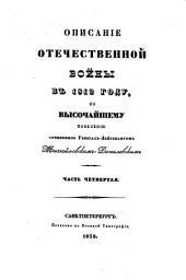 Описание Отечественной войны в 1812 году: Том 4