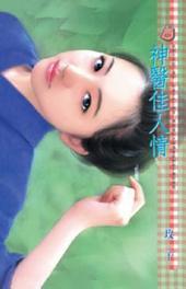 神醫佳人情: 禾馬文化甜蜜口袋系列316