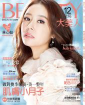 BEAUTY大美人NO.172 (2017年12月號)