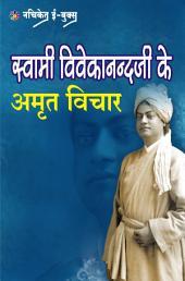 Swami Vivekanandji Ke Amrutvichar / Nachiket Prakashan: स्वामी विवेकानन्दजी के अमृतविचार