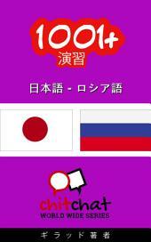 1001+演習 日本語 - ロシア語