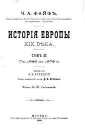 Исторія Европы XIX вѣка: Том 3