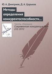 Методы определения конкурентоспособности региона: анализ основных недостатков