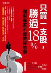 只買一支股,勝過18%: 理財專家不敢教你的事
