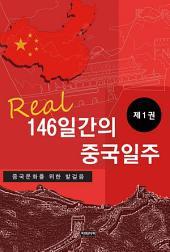 146일간의 중국일주 제1권