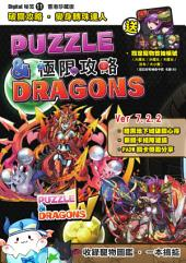 PUZZLE & DRAGON極限攻略