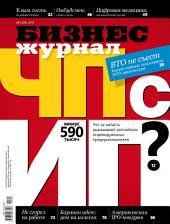 Бизнес-журнал: Выпуски 7-2013