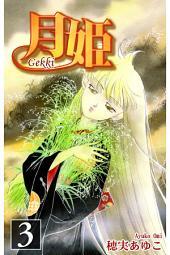 月姫 -Gekki-(3)