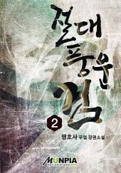 절대풍운검 2권