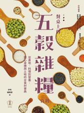 餐桌上的五穀雜糧百科: 從產地、料理到營養,關心身體與土地的全食材事典