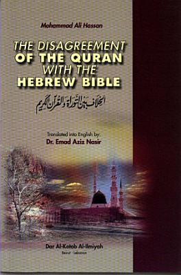 THE DISAGREEMENT OF THE QURAN WITH THE HEBREW BIBLE