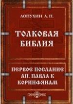 Толковая Библия или комментарий на все книги Священного Писания Ветхого и Нового Заветов. Первое послание Ап. Павла к Коринфянам