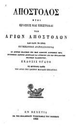 Apostolos ētoi praxeis kai epistolai tōn Hagiōn Apostolōn kath'holon to etos ep'ekklēsias anaginōskomenai: Ex aristōn ekdoseōn tēs Neas Diathēkēs diorthōtheis meta prosthēkēs diaphorōn apostolōn kai antiphōnōn apo tōn prolavousōn ekdoseōn elleipontōn