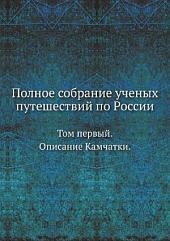 Полное собрание ученых путешествий по России