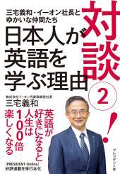 対談(2)!日本人が英語を学ぶ理由
