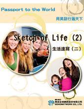 生活速寫. (2) = Sketch of Life. 2
