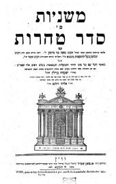 Talmûd bavlî: Mišnāyôt Sēder Ṭohorôt, כרך 6,מהדורה 2