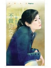 不做好女生【不聽話主題書】: 狗屋花蝶1055