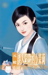 誤入陷阱的小茉莉~冤家鬥冤家之六: 禾馬文化水叮噹系列218