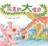 河馬的大嘴巴: 自然故事花園29
