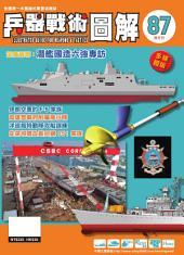 兵器戰術圖解NO.87: Illustrated Guide for Weapons & Tactics 87