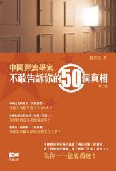 中國經濟學家不敢告訴你的50個真相