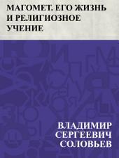 Магомет. Его жизнь и религиозное учение: Биографический очерк. С портретом Магомета, гравированным в Лейпциге Геданом
