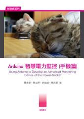 Arduino智慧電力監控(手機篇): Using Arduino to Develop an Advanced Monitoring Device of the Power-Socket