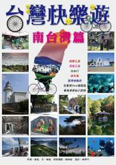 台灣快樂遊-南台灣篇