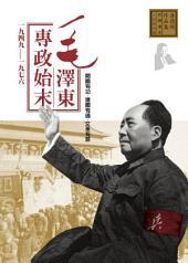 毛澤東專政始末1949-1976: 唐德剛作品集7
