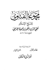 مجموعة الفتاوى لشيخ الإسلام ابن تيمية - ج 32 : الفقه 12 : النكاح