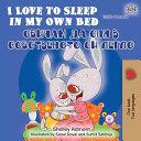 I Love to Sleep in My Own Bed  English Bulgarian Bilingual Book