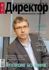 Директор информационной службы: Выпуски 3-2012