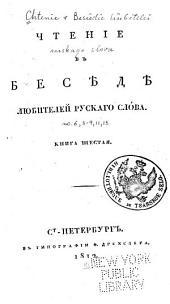 Chtenīe v besi͡edi͡e li͡ubiteleĭ ruskago slova: Выпуск 6;Выпуски 8-9;Выпуск 11;Выпуск 13