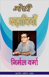 मेरी कहानियाँ-निर्मल वर्मा (Hindi Sahitya): Meri Kahaniyan-Nirmal Varma (Hindi Stories)