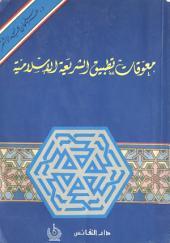 معوقات تطبيق الشريعة الإسلامية