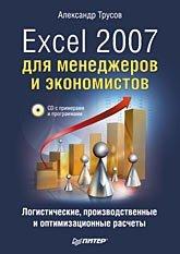Excel 2007 для менеджеров и экономистов: логист., произв. и оптимизац. расчеты