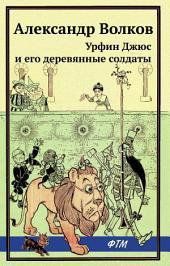 Урфин Джюс и его деревянные солдаты (илл. Л. Владимирского)
