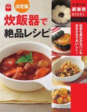 決定版 電子鍋做好菜: 決定版 炊飯器で絶品レシピ