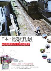 日本。鐵道旅行途中: 在地慢車的人情味漫遊