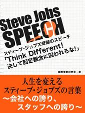Steve Jobs speech 3 「Think Different!決して固定観念に囚われるな!」 人生を変えるスティーブ・ジョブズの言葉〜そのとき、彼は何を語ったか?〜