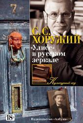 Улисс в русском зеркале