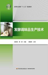 """高等职业教育""""十二五""""规划教材·发酵调味品生产技术"""