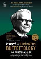 BUFFETTOLOGY PDF