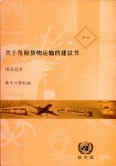 关于危险货物运输的建议书: 规章范本
