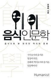 음식 인문학: 음식으로 본 한국의 역사와 문화