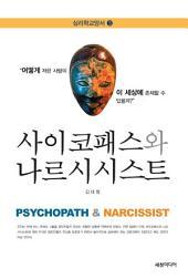 사이코 패스와 나르시시스트 - 심리학 교양서3